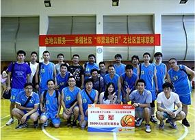 北京甘地篮球赛球服